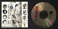Rare Hong Kong Deng Bi Wan Petrina Fung Bo Bo Cantonese Opera 2x VCD FCS7884