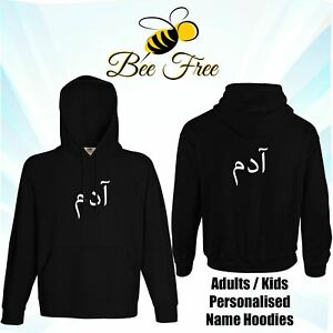 Unisex Kids Adults Personalised Arabic Font Printed Name Hooded Sweatshirt Hoody