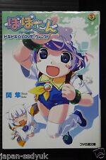 """JAPAN novel: Popotan """"Doki Doki Love Love Week!!"""""""
