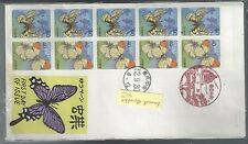 1962 Japan FDC Butterflies Booklet Pane 2