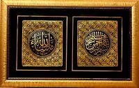 Islamic Muslim frame Bismillah, Masha Allah / Gift / Home decorative