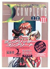 Satoshi Urushihara COMPLETE LANGRISSER I - II - III  Art Book RARE even in Japan