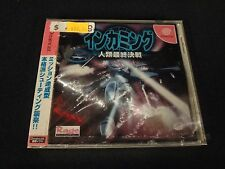 Incoming Humanity Last Battle (Dreamcast) New Sealed Japanese Import
