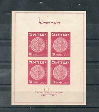 Israel 1949 Tabul Mint Souvenir Sheet Scott 16 Bale MS1