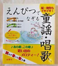 えんぴつでなぞる童謡・唱歌  Nursery rhymes and songs with a pencil Learn Japanese