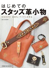 First Studded Leather Items /Japanese Handmade Craft Pattern Book