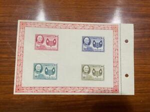 MNH China Taiwan Stamps SC1114a Souvenir Sheet
