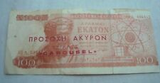 Greece rare vintage CAROUSEL chewing gums game banknote paper money #1
