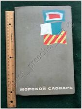 """book Rare Sovier Russian """"Brief Marine Dictionary For Youth"""" & Young Ships boats"""