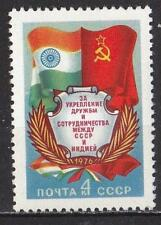RUSSIA SU 1976 **MNH SC#4473 Friendship USSR and India,
