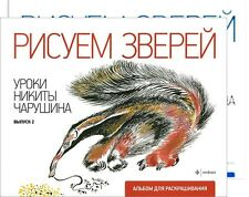 In Russian coloring book - Рисуем зверей. Выпуск 1+2 - Drawing of animals