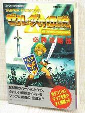 LEGEND OF ZELDA Triforce Guide SFC Book FT57*