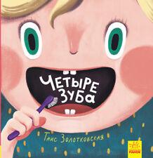 In Russian kids book - Ранок - Четыре зуба - Таис Золотковская