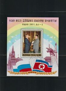 Souvenir Sheet/CTO/KOREA/Kim & Putin/2001