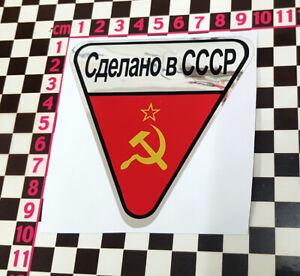 Made in Russia Chrome Sticker - Russian Classic Car Sticker Lada Gaz Moskvitch
