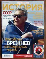 2017 Russian Historical Magazine HISTORY about Soviet Union USSR Brezhnev