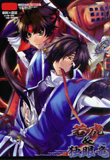 Sengoku Basara YAOI Doujinshi Comic Sanada Yukimura x Date Masamune Kojuro Tiger