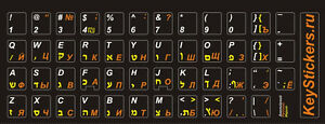 Russian, English, Hebrew Keyboard Stickers Black & White Non Transparent 3 lang.
