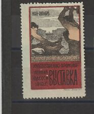 Poster Stamp Russia Odessa 1910