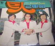 巨人三重唱 GIANT 3  VOL 1 MEN VOCALIST 1977 HONG KONG VINYL LP 12'  ORIGINAL LIFE