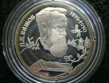 2 Rubel Rublja Russland Russia 1994 Bazov Silber PP (ut20n719)