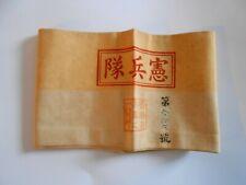 2ww japanese  armband brassard     pick up  souvenir