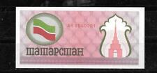 TATARSTAN  #6b 100 RUBLE 1991 UNC MINT BANKNOTE CURRENCY NOTE BILL PAPER MONEY