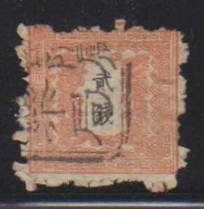 A8357: Japan #7 Used, Sound; CV