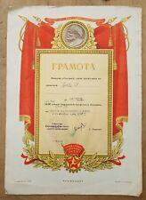 USSR Sport Diploma Kiev Regional Council of Trade Unions 1958