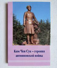 In Russian Book. KIM JONG-SUK Heroine of anti-Japanese War. Kim Il Sung's Wife