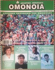 CYPRUS OMONOIA FOOTBALL CLUB 4 OFFICIAL MAGAZINES No. 31, 37, 38 & 40 MINT