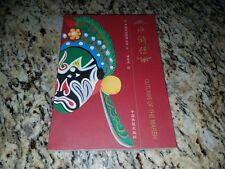 Chinese Opera Facial Makeup: Outlaws of the Marsh (Chinese Edition)