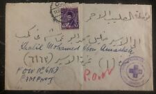 1948 Hebron Egypt Cover to Israel Prisoner of War POW Camp 2 Khalil Mohamed
