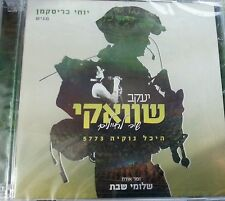 YAAKOV SHWEKEY LIVE AT  NOKIA NEWEST 2013 CD JEWISH HASSIDIC CHASSIDIC HEBREW
