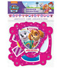 Paw Patrol Pink Skye Everest Happy Birthday Jointed Banner