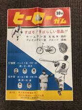 1960 JF 34 Tokyo Watanabe Seika Hero Gum  Advertising Poster--Sadaharu Oh (HOF)