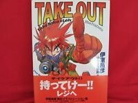 TAKEHIKO ITOH 'TAKE OUT' illustration art book / Manga