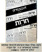 "1942-48 BOUND Volume ""HERUT"" Newspaper IRGUN -ETZEL -IZL Revisionist JABOTINSKY"