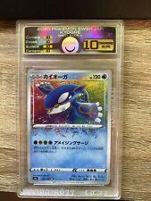 2020 Pokémon Japanese Shiny Star V Kyogre Amazing Rare #036 Diamond Elite 10