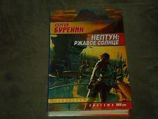 Sergei Burenin Нептун: Ржавое солнце Hardcover Russian