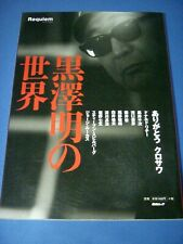 Requiem The World of Akira Kurosawa Japan Book 1998