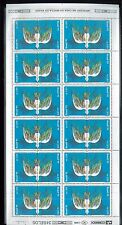 BRAZIL STAMP SHEET OF 24 #2561A MNH, FB26