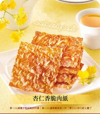 Taiwan Snacks Kuai Che Dried Seaweed Almonds Crisp Jerky 132g DHL 快車肉乾 海苔杏仁香脆肉紙