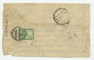 Nepal,1907  Pashupati cover, unusual cancel