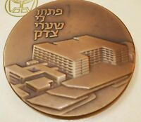 Israel State Official Bronze Medal Shaare Zedek UNC Jerusalem 1978 Free Shipping