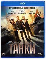 *NEW* Tanks (Blu-ray, 2018) Russian WWII movie