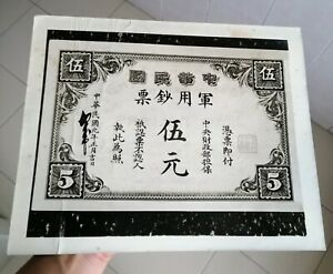 Old Photograph dated 1936 showing the expensive 1912 Chinese Military $5 note #1