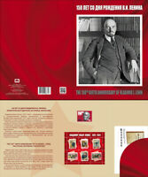 Russia-2020. 150th anniversary of the birth of Vladimir Lenin. 1300 pieces