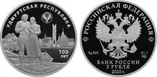 3 ROUBLE RUSSIA PP 1 OZ Silver 2020 Century of Rep. udmurtien Udmurt Proof