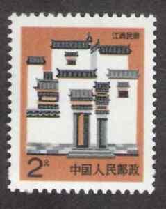 PRC. 2204. R2/-2. 2y. Jianxi, Folk House (4th Series). MNH. 1991